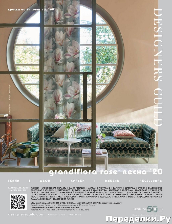AD Architectural Digest 4 aprel 2020 98