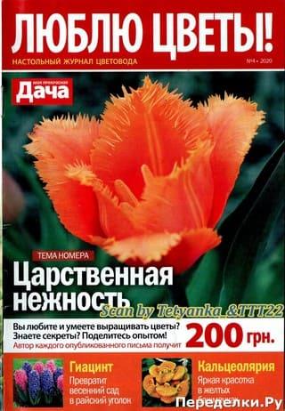 Ljublju cvety 4 aprel 2020