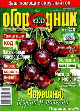 Ogorodnik 6 ijun 2020