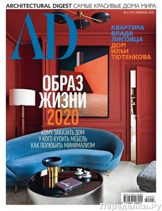 AD Architectural Digest 2 fevral 2020