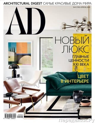 AD Architectural Digest 4 aprel 2020