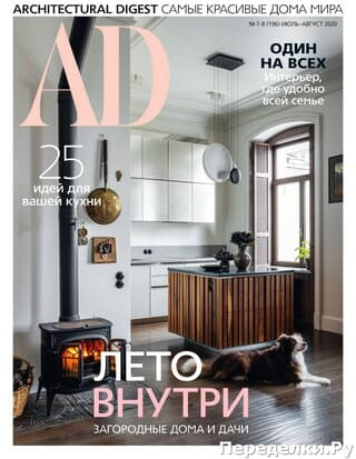 AD Architectural Digest 7 8 ijul avgust 2020
