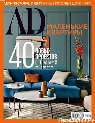 AD Architectural Digest Specvypusk 1 janvar 2020