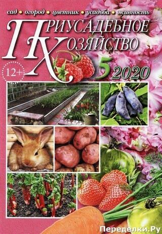 Priusadebnoe hozjajstvo 5 maj 2020